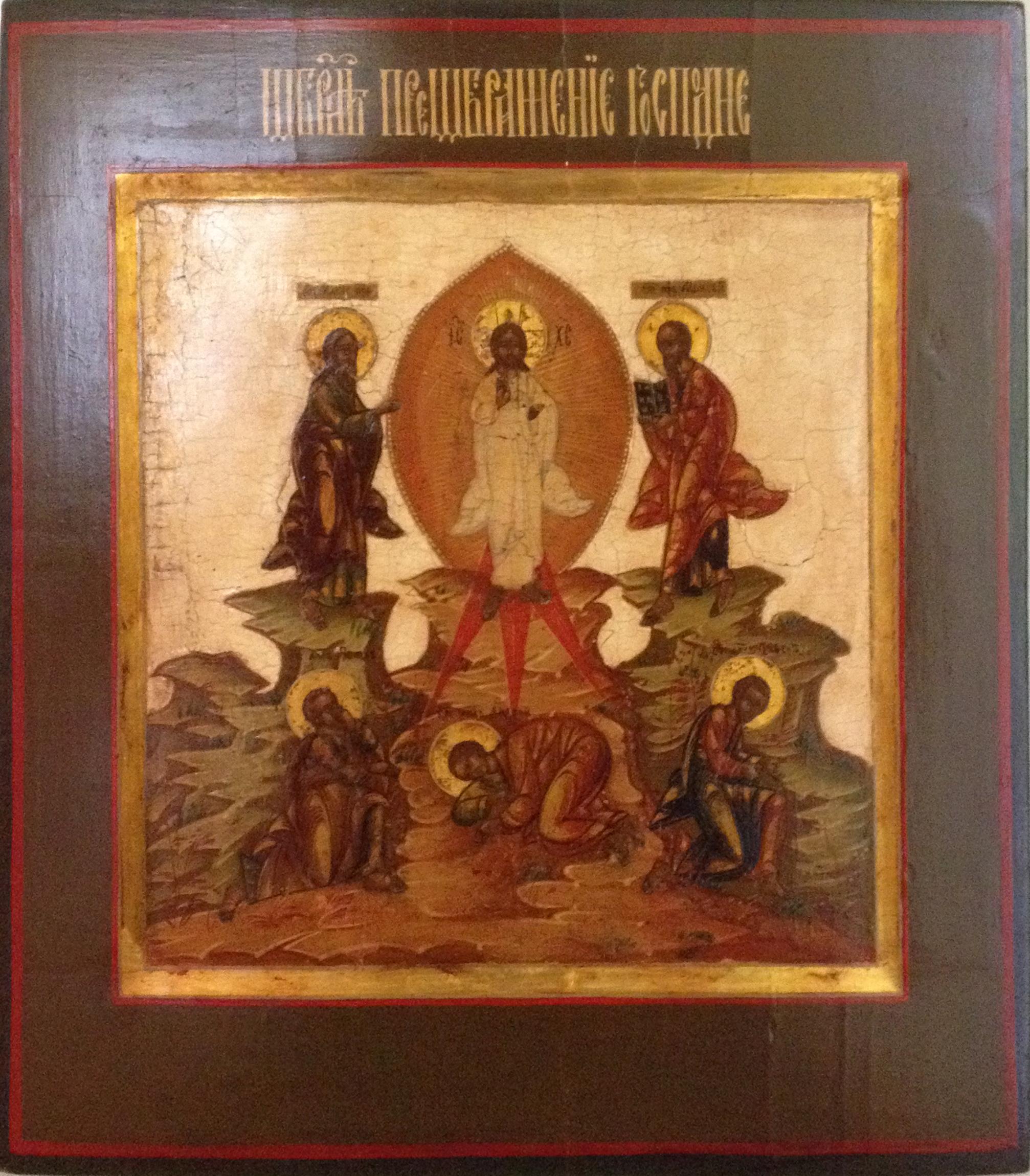 17 Trasfigurazione